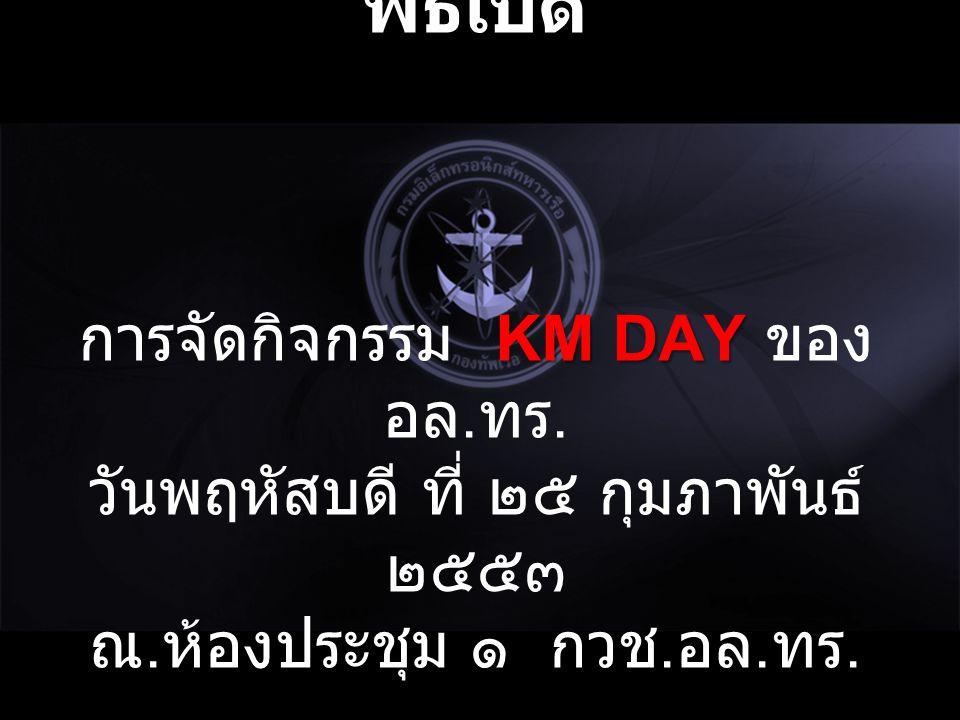 พิธีเปิด การจัดกิจกรรม KM DAY ของ อล. ทร