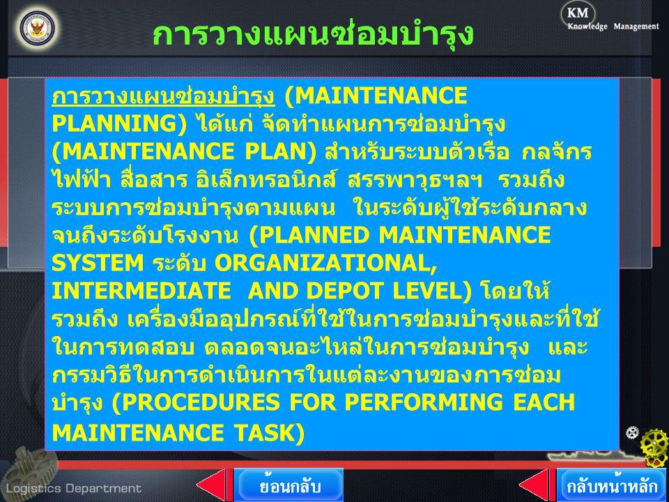 การวางแผนซ่อมบำรุง