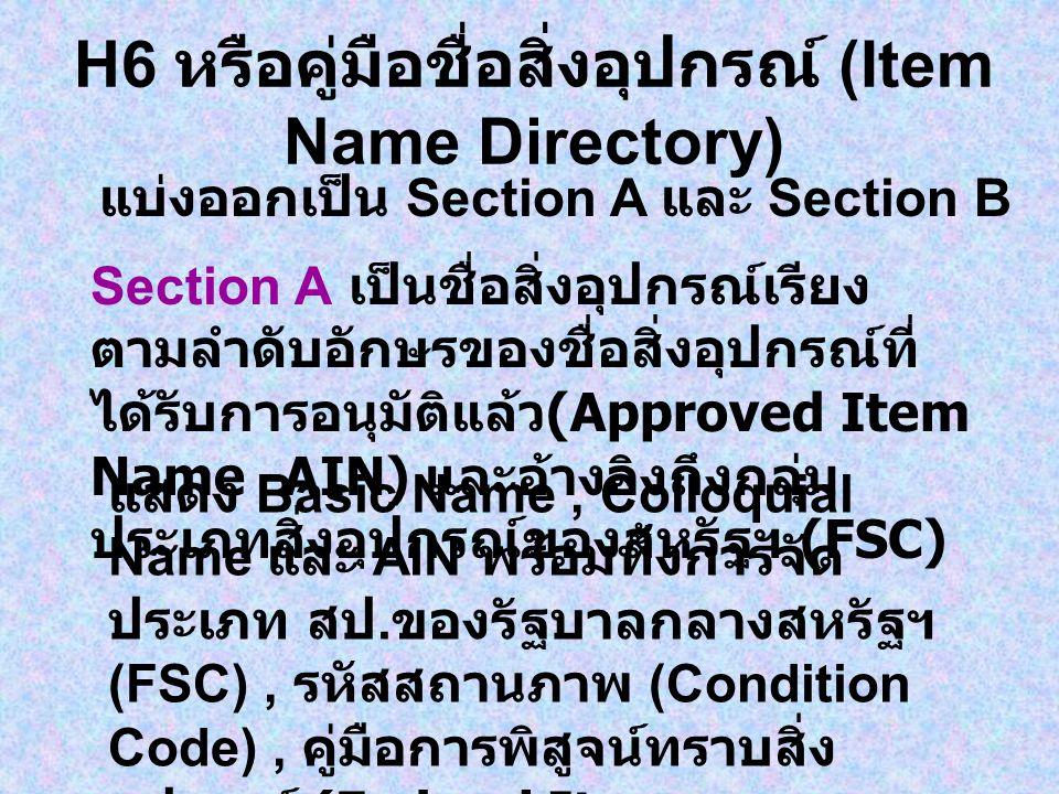 H6 หรือคู่มือชื่อสิ่งอุปกรณ์ (Item Name Directory)