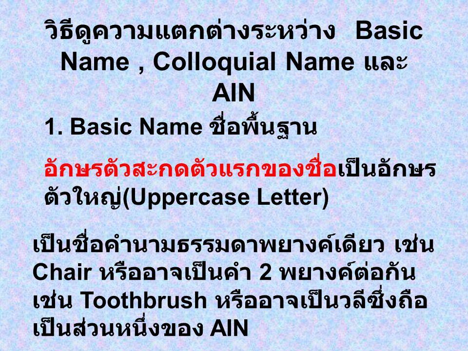 วิธีดูความแตกต่างระหว่าง Basic Name , Colloquial Name และ AIN