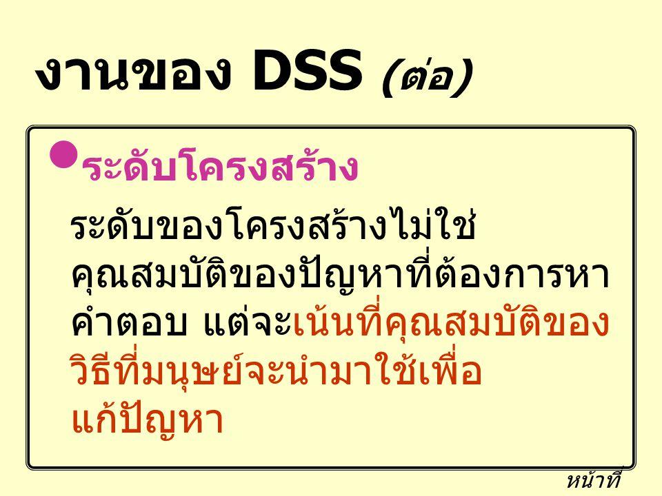 งานของ DSS (ต่อ) ระดับโครงสร้าง