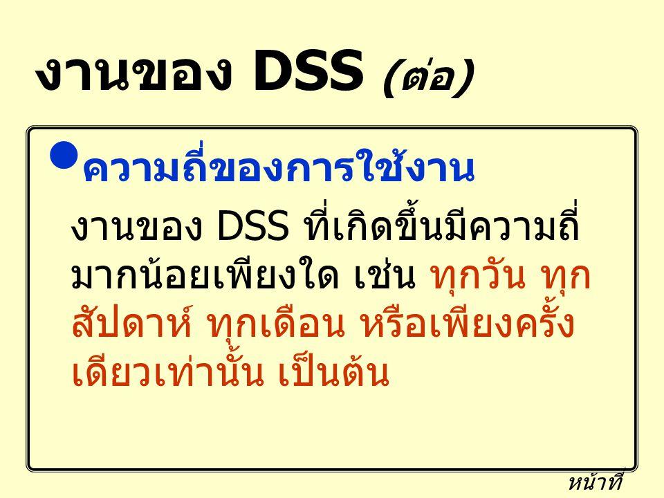 งานของ DSS (ต่อ) ความถี่ของการใช้งาน
