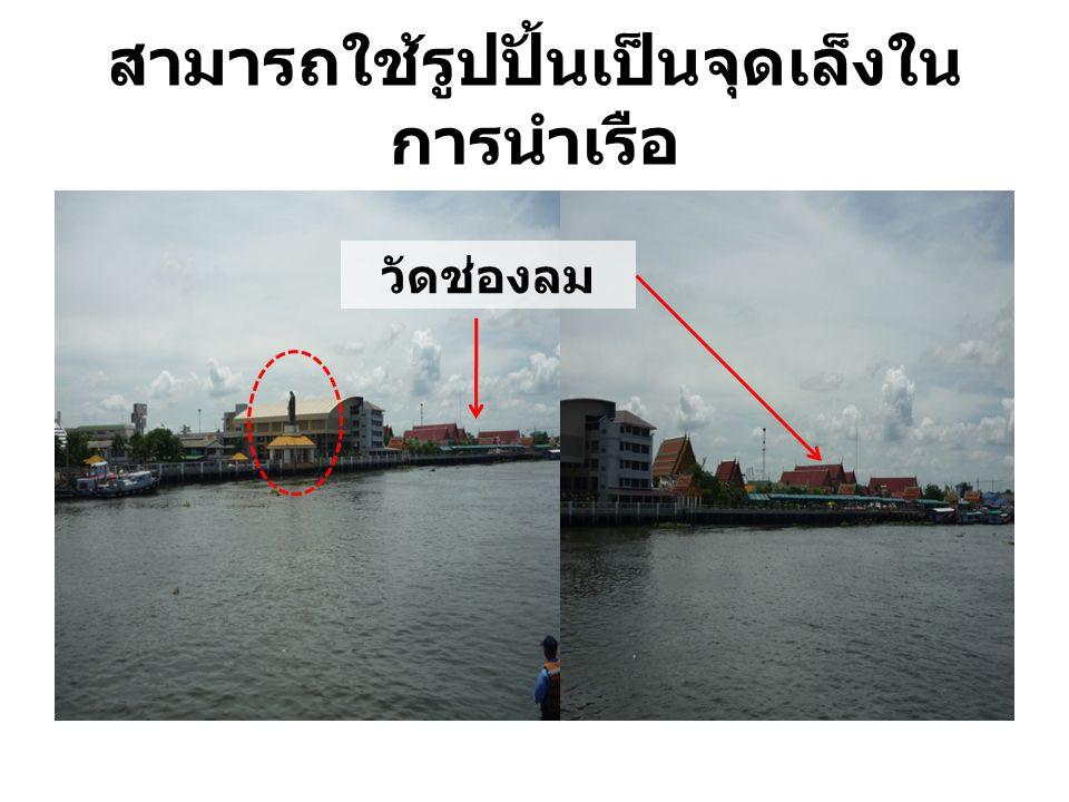 สามารถใช้รูปปั้นเป็นจุดเล็งในการนำเรือ