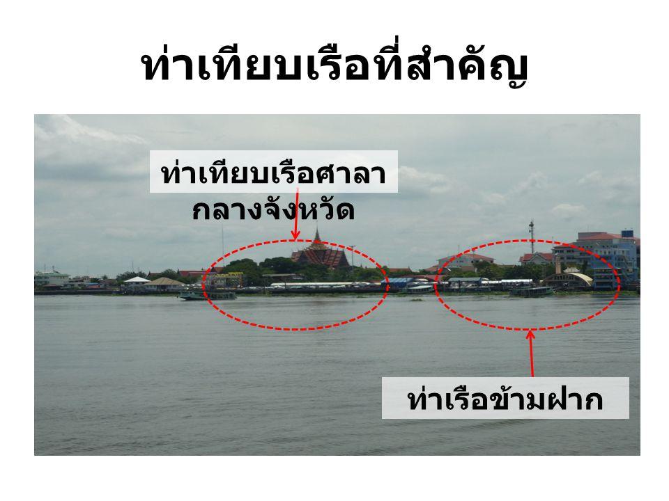 ท่าเทียบเรือที่สำคัญ