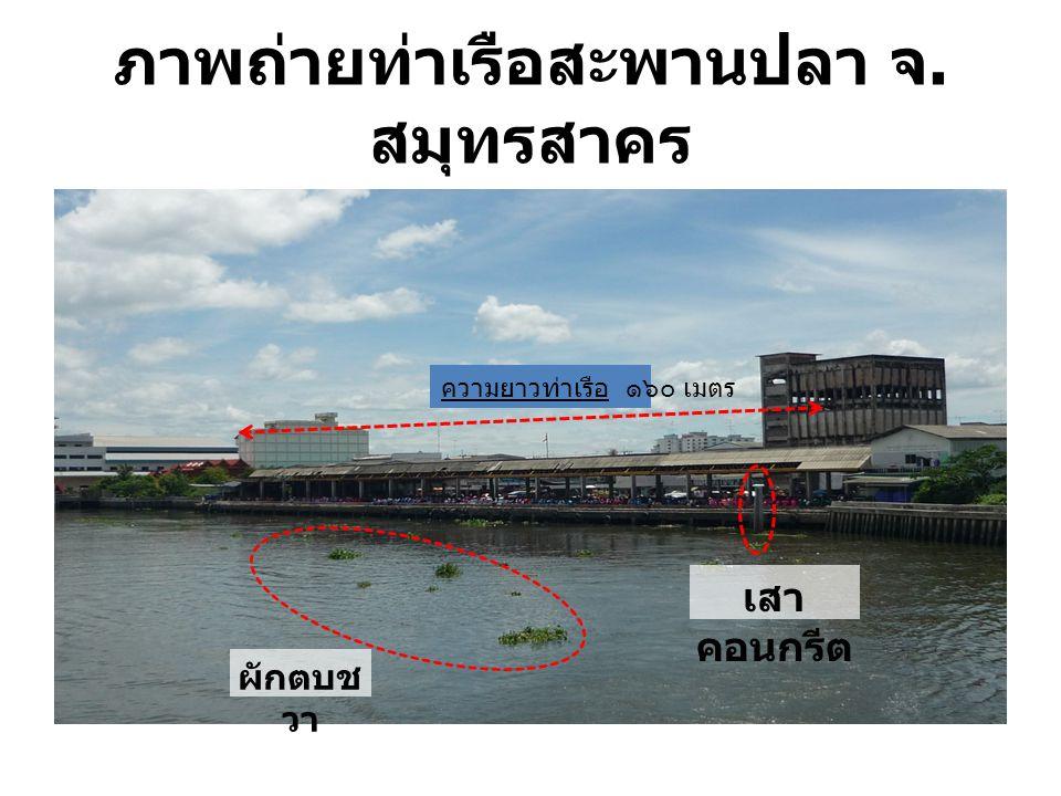ภาพถ่ายท่าเรือสะพานปลา จ.สมุทรสาคร