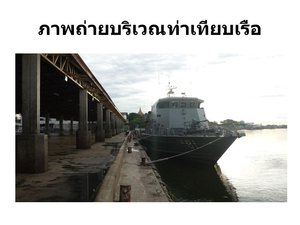 ภาพถ่ายบริเวณท่าเทียบเรือ