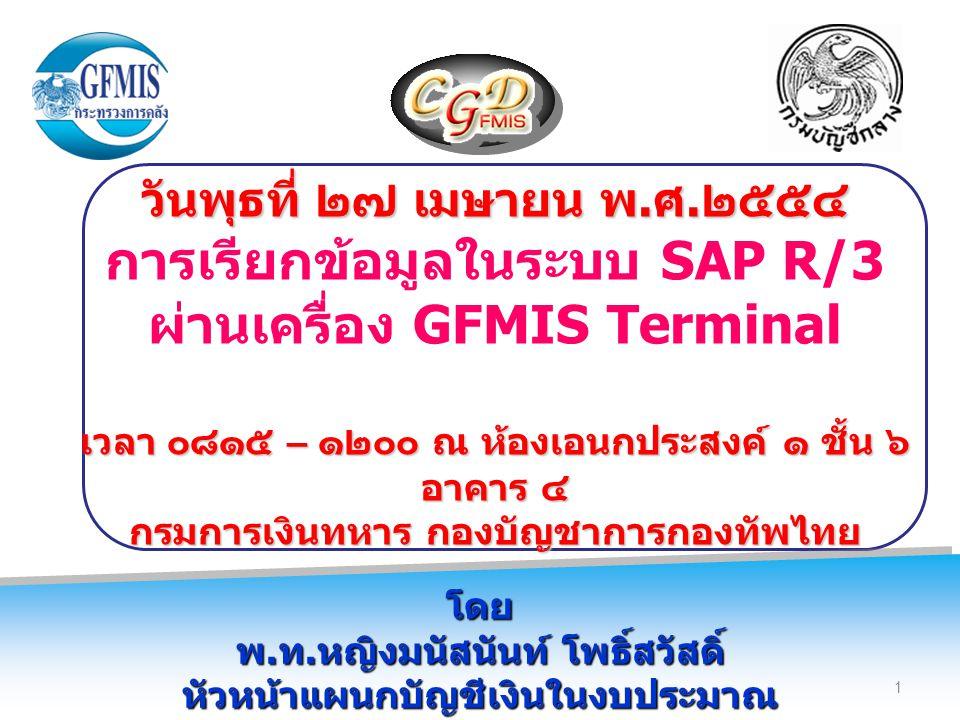 การเรียกข้อมูลในระบบ SAP R/3 ผ่านเครื่อง GFMIS Terminal