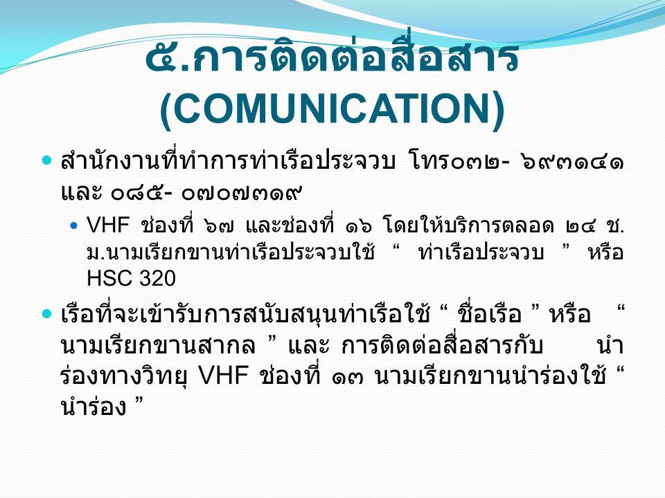 ๕.การติดต่อสื่อสาร (COMUNICATION)