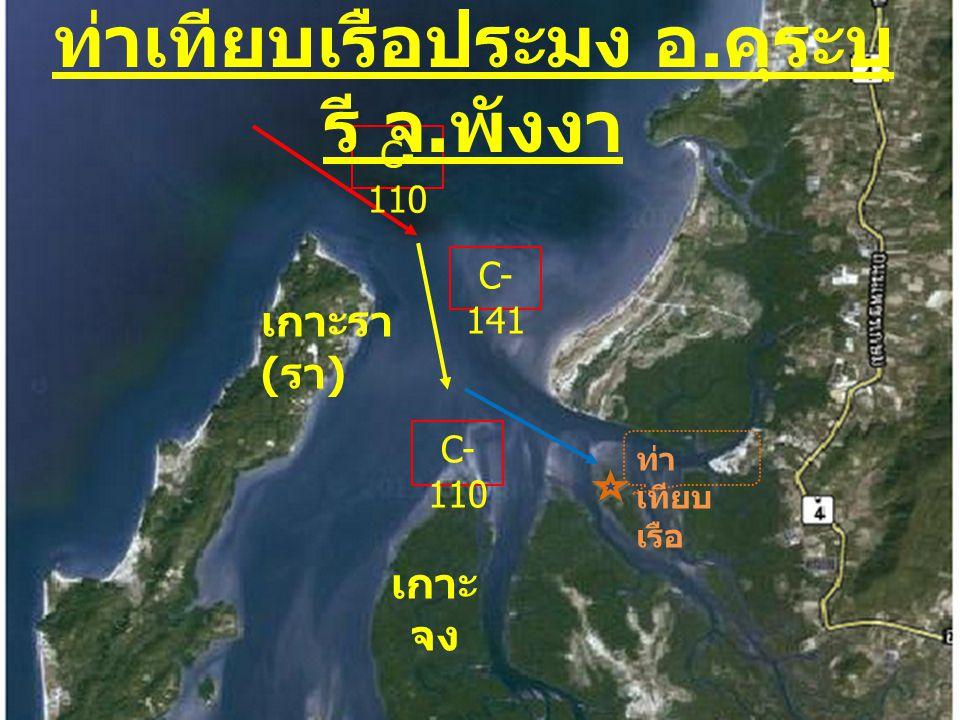 ท่าเทียบเรือประมง อ.คุระบุรี จ.พังงา
