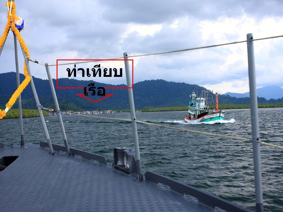 ท่าเทียบเรือ