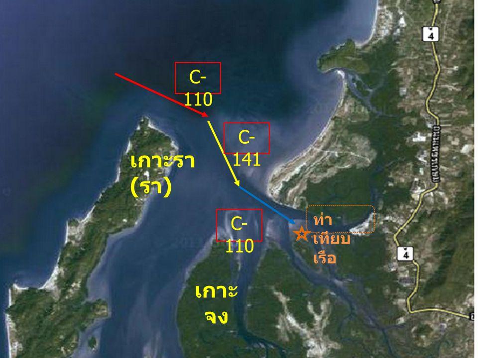 เกาะรา(รา) เกาะจง C-110 C-141 C-110 ท่าเทียบเรือ