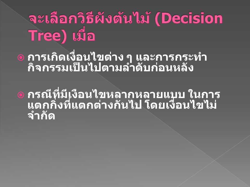 จะเลือกวิธีผังต้นไม้ (Decision Tree) เมื่อ