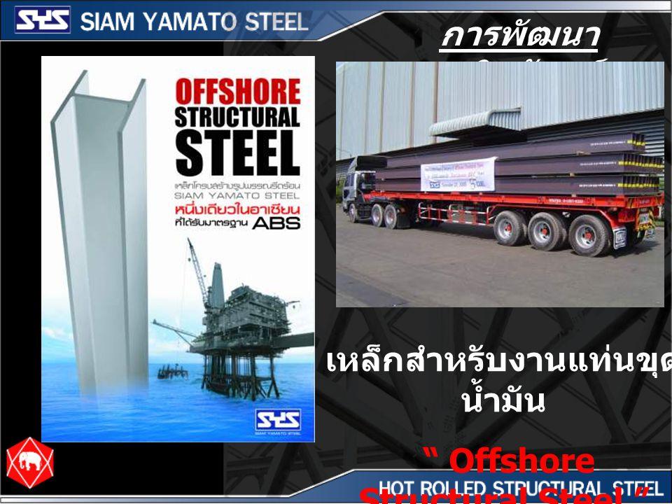 เหล็กสำหรับงานแท่นขุดน้ำมัน Offshore Structural Steel