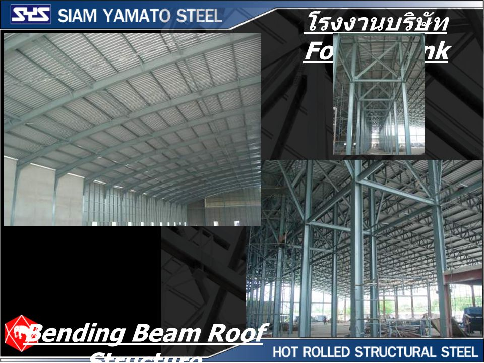 โรงงานบริษัท Food&Drink Bending Beam Roof Structure