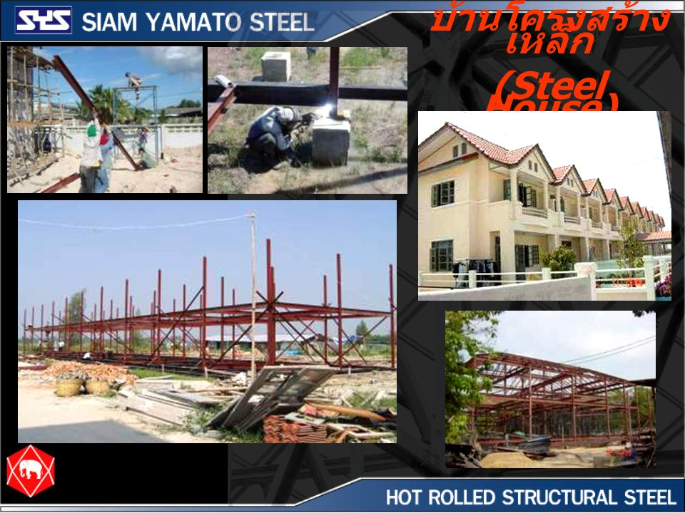 บ้านโครงสร้างเหล็ก (Steel House)