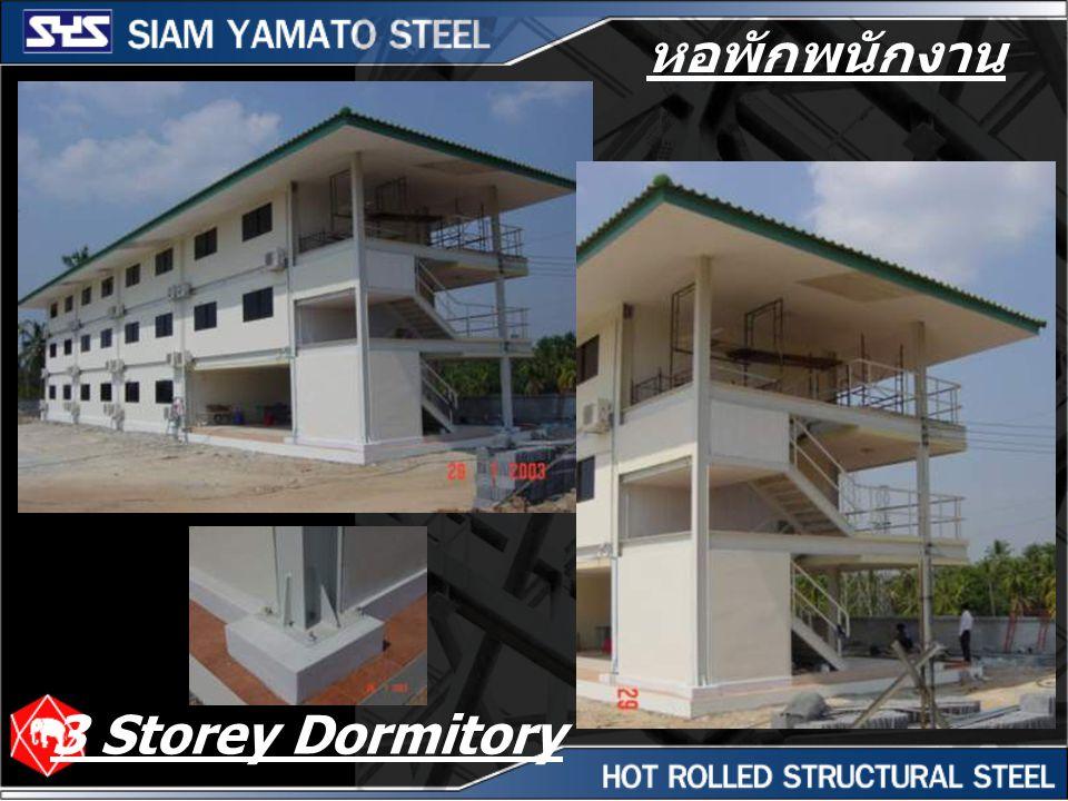 หอพักพนักงาน 3 Storey Dormitory