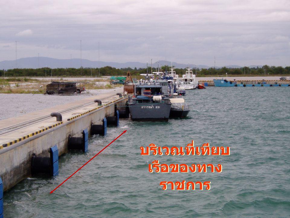 บริเวณที่เทียบเรือของทางราชการ