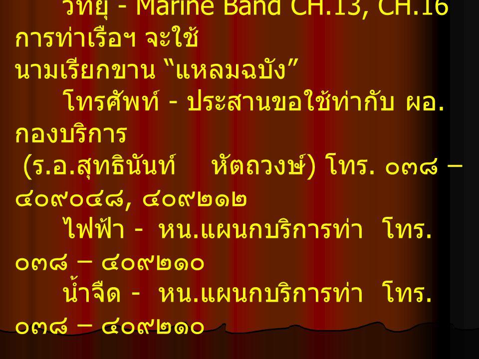 วิทยุ - Marine Band CH.13, CH.16 การท่าเรือฯ จะใช้