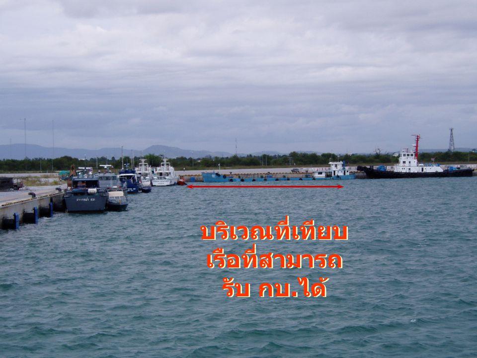 บริเวณที่เทียบเรือที่สามารถรับ กบ.ได้