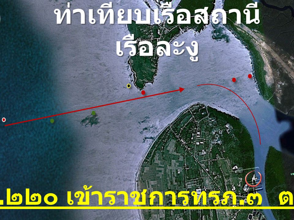 ท่าเทียบเรือสถานีเรือละงู เรือ ต.๒๒๐ เข้าราชการทรภ.๓ ต.ค.๕๓