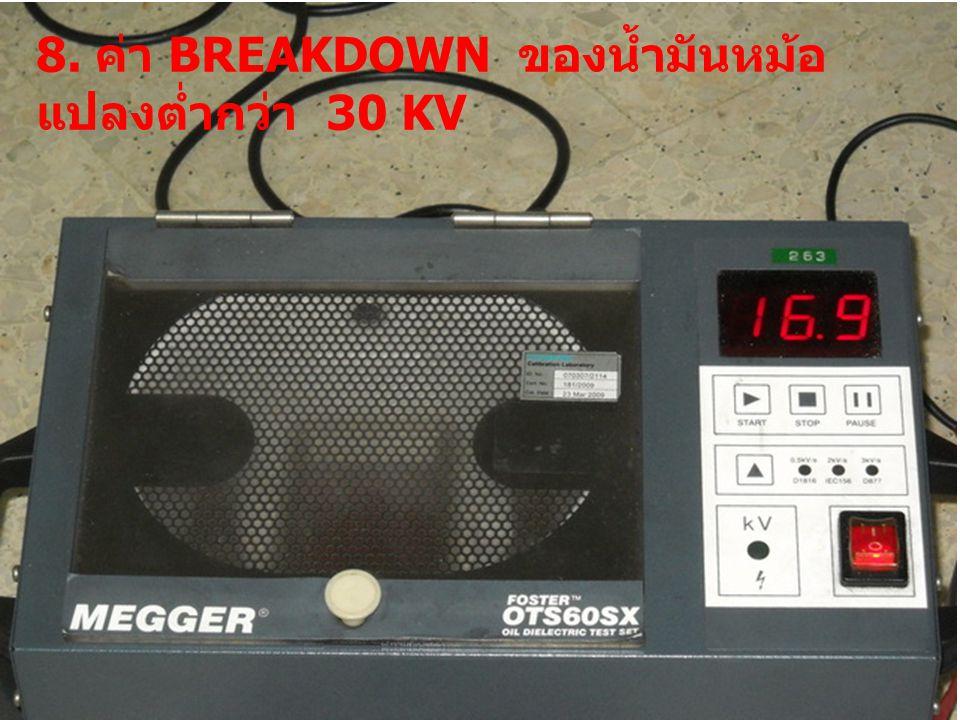 8. ค่า BREAKDOWN ของน้ำมันหม้อแปลงต่ำกว่า 30 KV