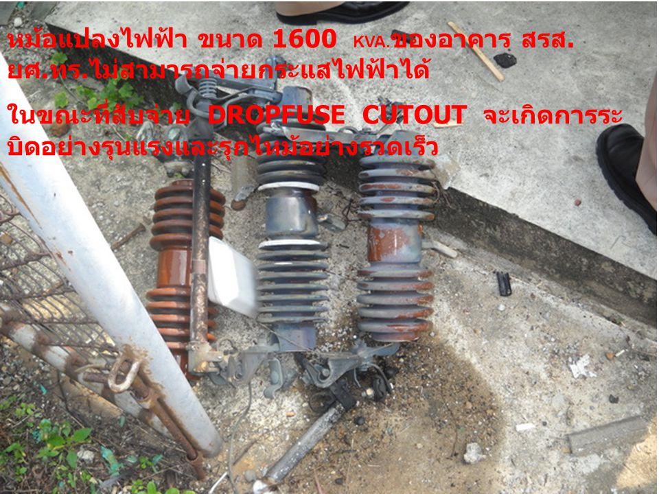 หม้อแปลงไฟฟ้า ขนาด 1600 KVA. ของอาคาร สรส. ยศ. ทร