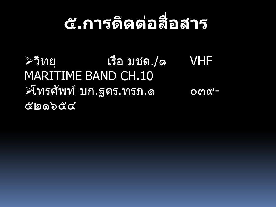 ๕.การติดต่อสื่อสาร วิทยุ เรือ มชด./๑ VHF MARITIME BAND CH.10