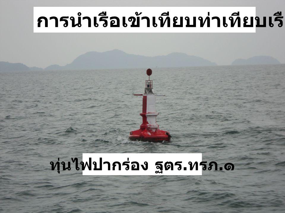 การนำเรือเข้าเทียบท่าเทียบเรือ ฐตร.ทรภ.๑