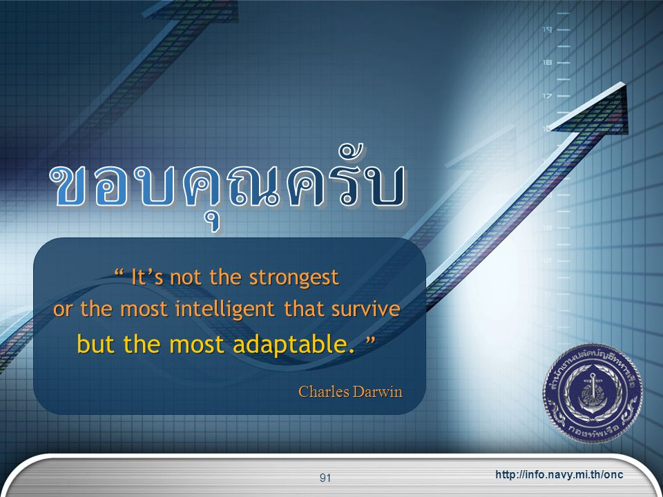ขอบคุณครับ but the most adaptable. It's not the strongest