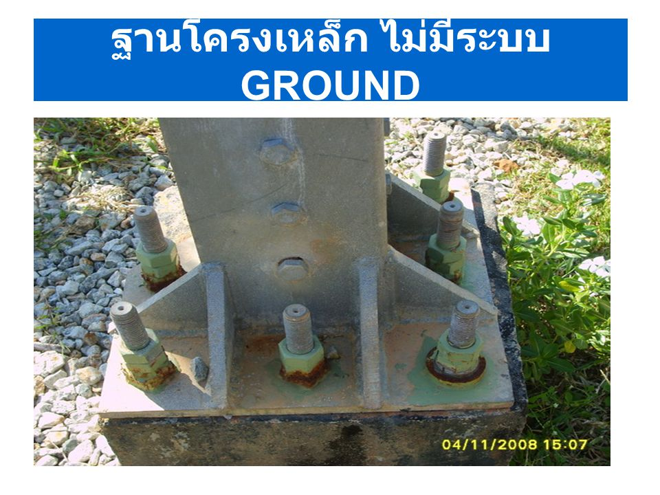 ฐานโครงเหล็ก ไม่มีระบบ GROUND