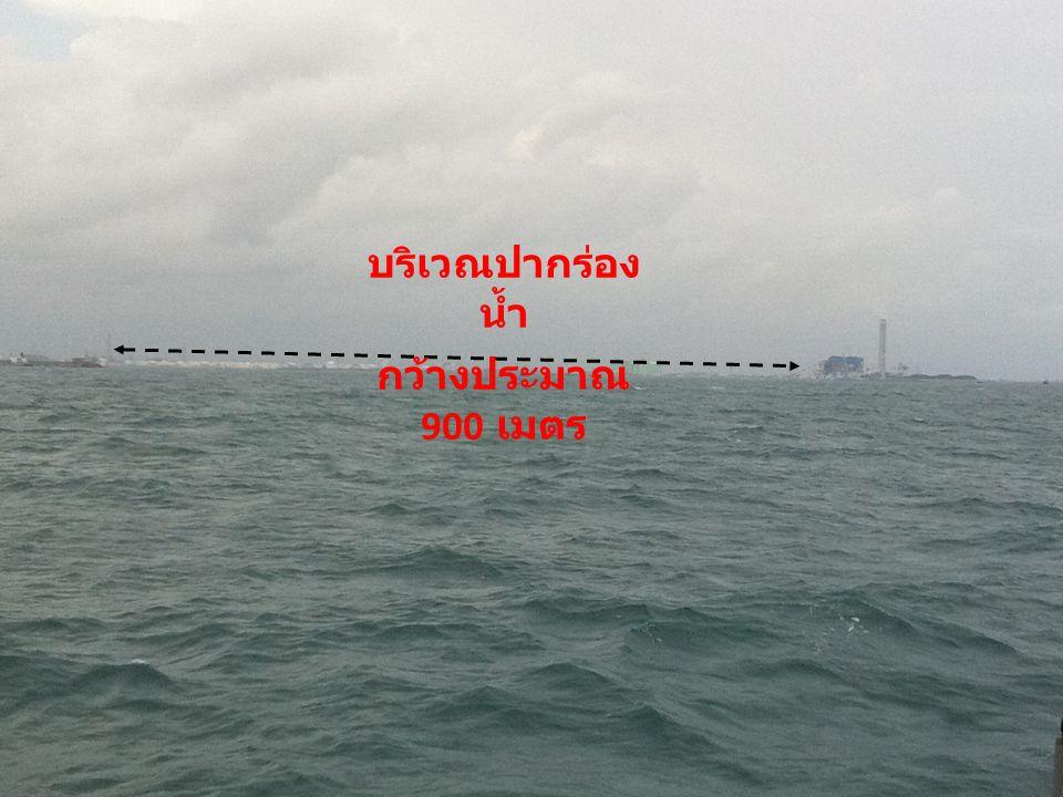 บริเวณปากร่องน้ำ กว้างประมาณ 900 เมตร