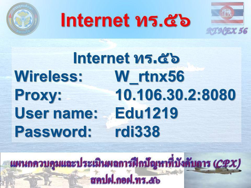 Internet ทร.๕๖ Internet ทร.๕๖ Wireless: W_rtnx56