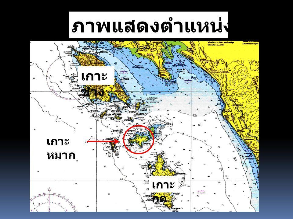 ภาพแสดงตำแหน่งเกาะหมาก