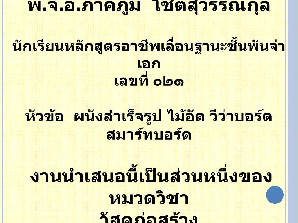 พ.จ.อ.ภาคภูมิ โชติสุวรรณกุล