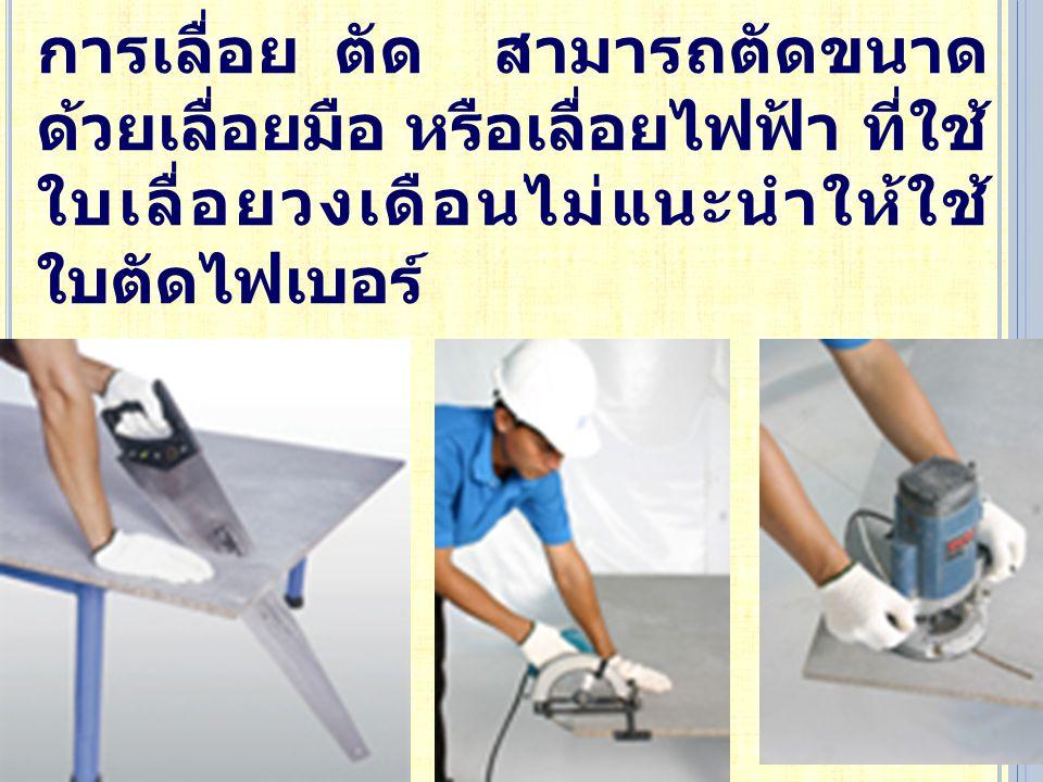 การเลื่อย ตัด สามารถตัดขนาดด้วยเลื่อยมือ หรือเลื่อยไฟฟ้า ที่ใช้ใบเลื่อยวงเดือนไม่แนะนำให้ใช้ ใบตัดไฟเบอร์