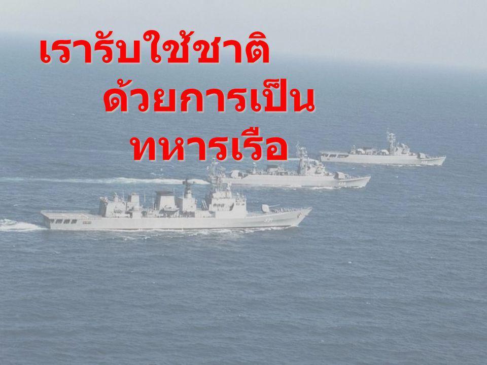 เรารับใช้ชาติ ด้วยการเป็นทหารเรือ