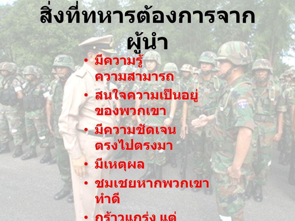 สิ่งที่ทหารต้องการจากผู้นำ
