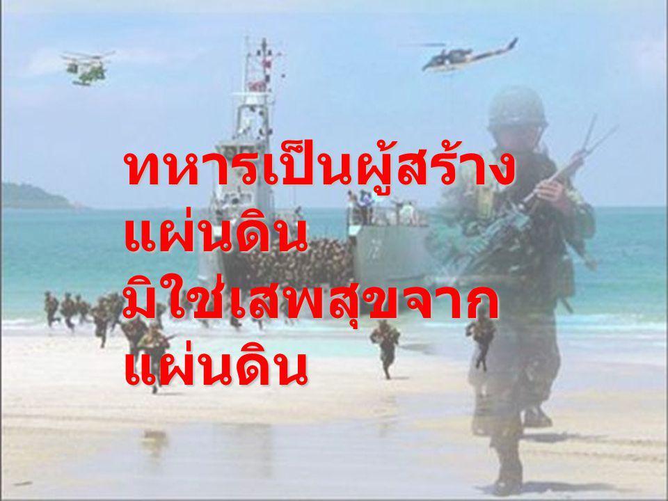 ทหารเป็นผู้สร้างแผ่นดิน