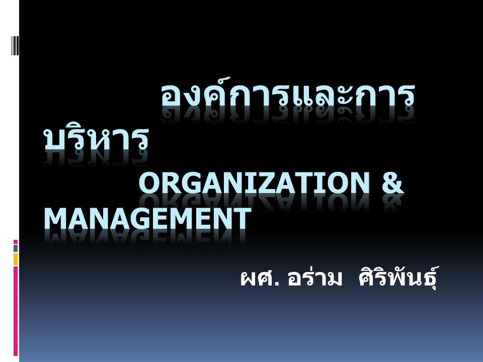 องค์การและการบริหาร Organization & Management