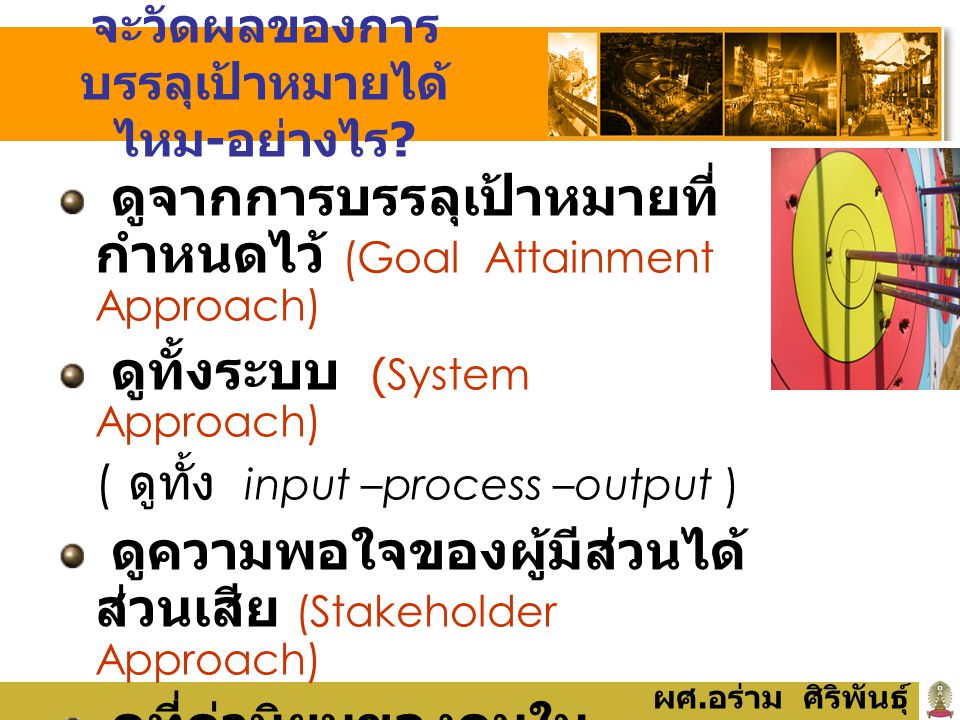 Equity = ความเที่ยงธรรม(equality + JUSTICE)