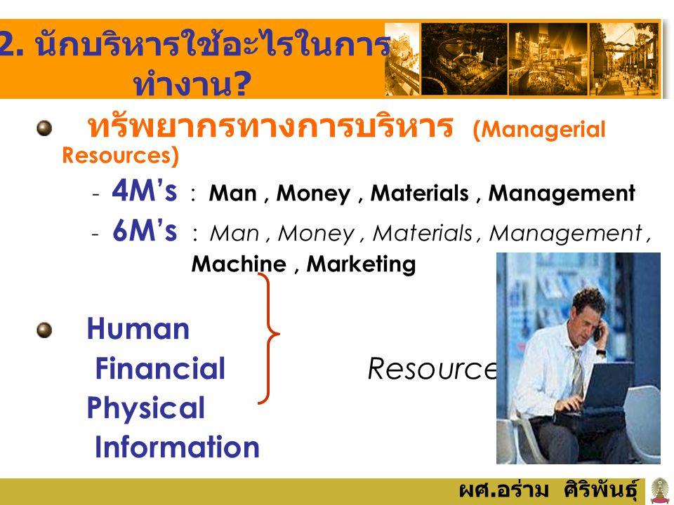 ทรัพยากรทางการบริหาร (Management Resources)
