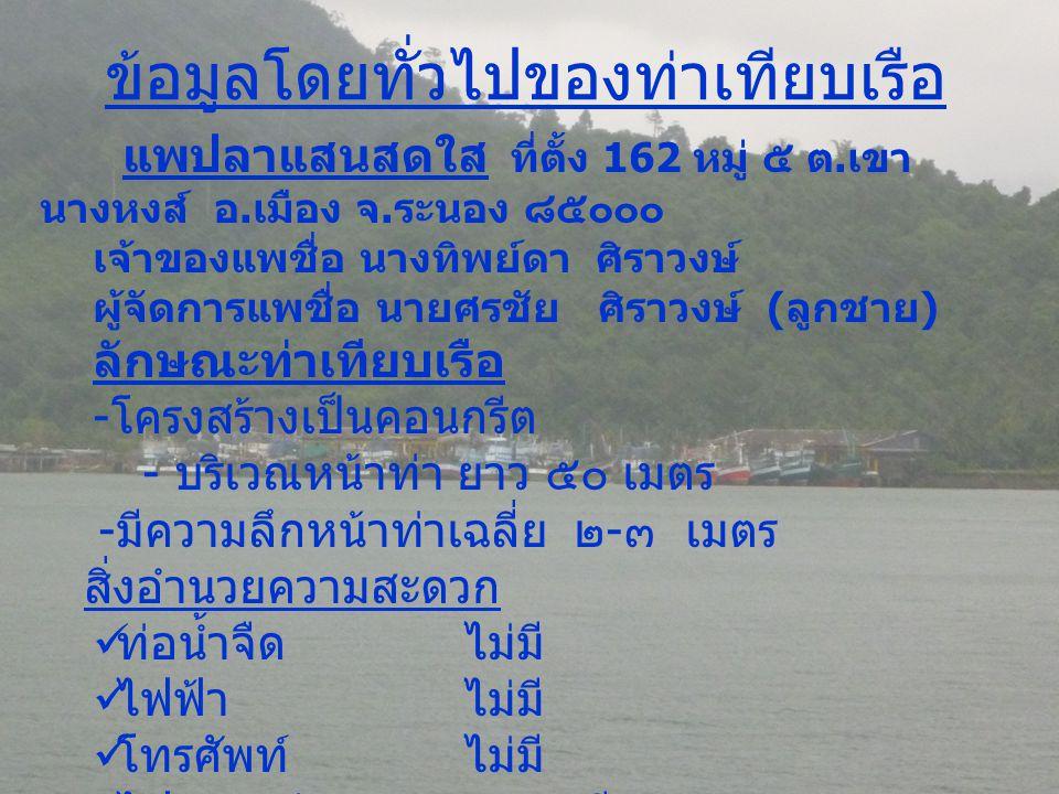 ข้อมูลโดยทั่วไปของท่าเทียบเรือ