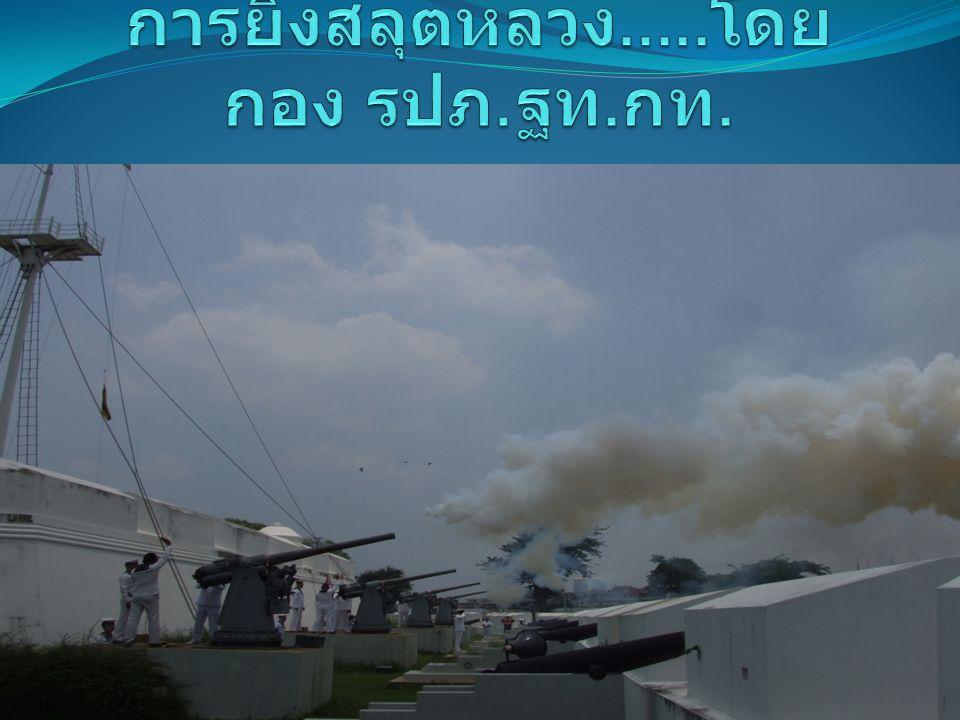 การยิงสลุตหลวง.....โดยกอง รปภ.ฐท.กท.