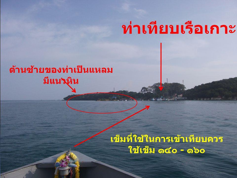 ท่าเทียบเรือเกาะเสม็ด