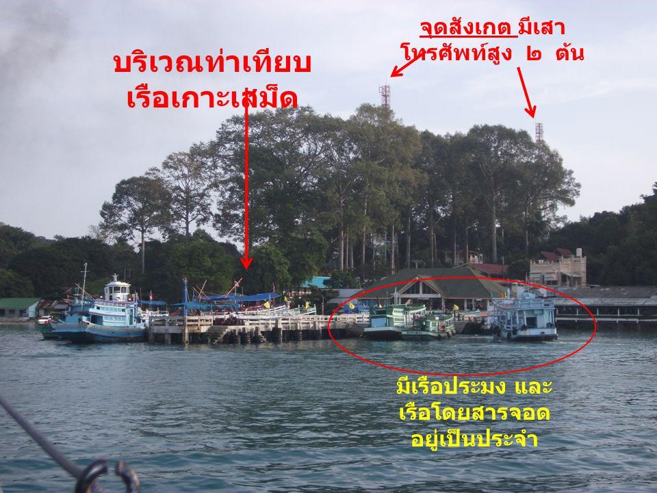 บริเวณท่าเทียบเรือเกาะเสม็ด