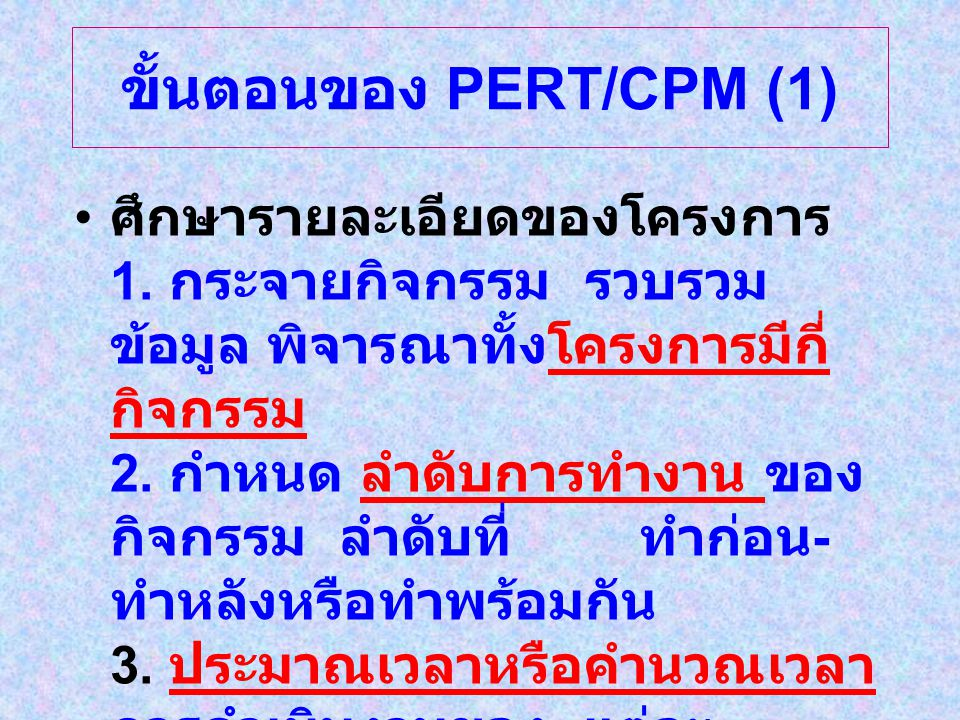 ขั้นตอนของ PERT/CPM (1)