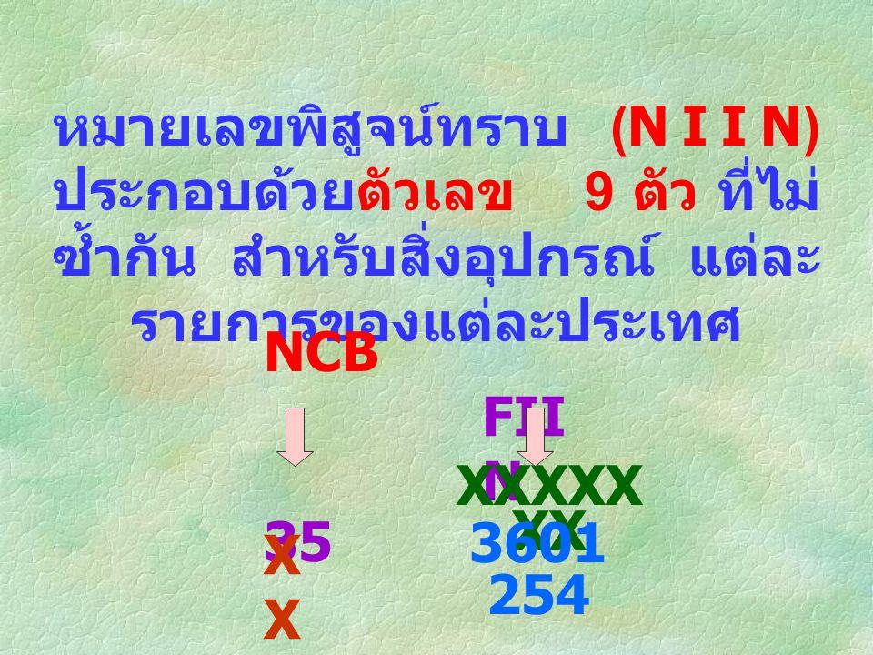 หมายเลขพิสูจน์ทราบ (NIIN) ประกอบด้วยตัวเลข 9 ตัว ที่ไม่ซ้ำกัน สำหรับสิ่งอุปกรณ์ แต่ละรายการของแต่ละประเทศ