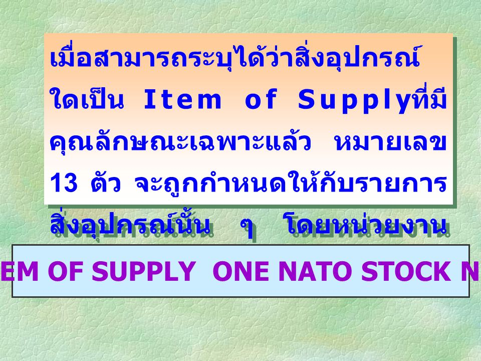 ONE ITEM OF SUPPLY ONE NATO STOCK NUMBER