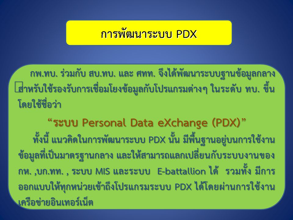 ระบบ Personal Data eXchange (PDX)