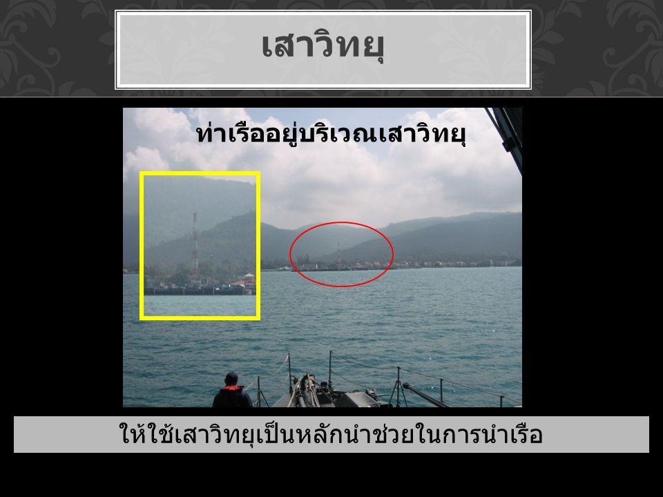 ท่าเรืออยู่บริเวณเสาวิทยุ
